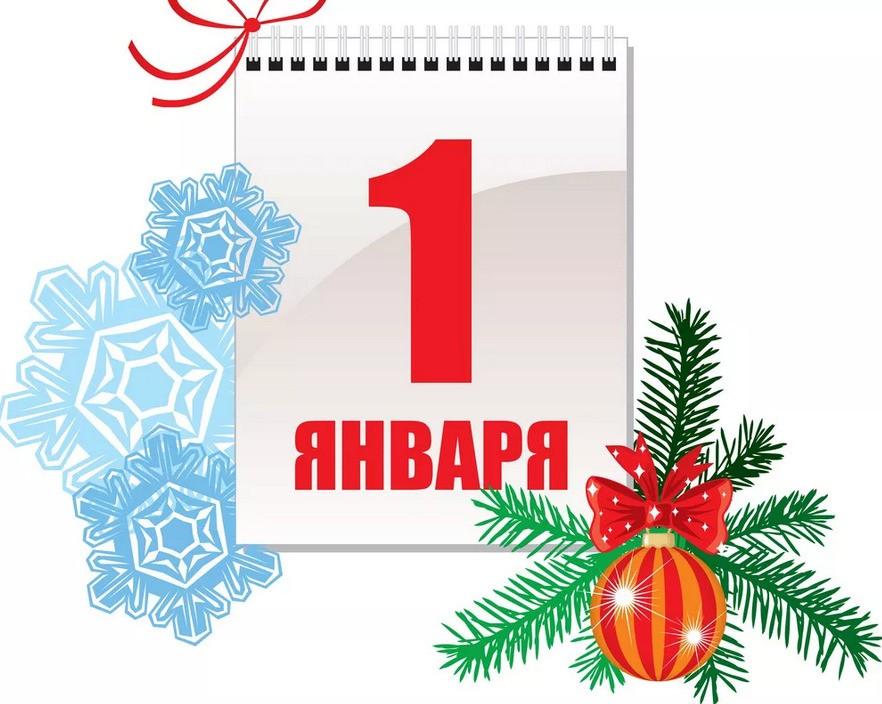 01.01 — зеркальная дата января: привлекаем удачу, любовь и деньги